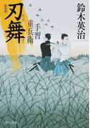 刃舞 改版 新装版 (中公文庫 手習重兵衛)(中公文庫)