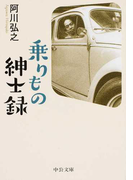 乗りもの紳士録 (中公文庫)(中公文庫)