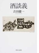 酒談義 (中公文庫)(中公文庫)