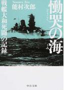 慟哭の海 戦艦大和死闘の記録 (中公文庫)(中公文庫)