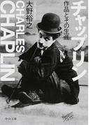 チャップリン 作品とその生涯 (中公文庫)(中公文庫)
