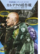 カルデクの盾作戦 (ハヤカワ文庫 SF 宇宙英雄ローダン・シリーズ)(ハヤカワ文庫 SF)