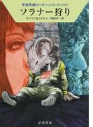 ソラナ―狩り (ハヤカワ文庫SF)(ハヤカワ文庫 SF)