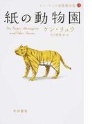 紙の動物園 (ハヤカワ文庫 SF ケン・リュウ短篇傑作集)(ハヤカワ文庫 SF)