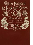 ヒトラーの描いた薔薇 (ハヤカワ文庫 SF)(ハヤカワ文庫 SF)