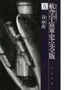 航空宇宙軍史・完全版 5 終わりなき索敵