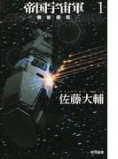 帝国宇宙軍 1 領宙侵犯 (ハヤカワ文庫 JA)(ハヤカワ文庫 JA)