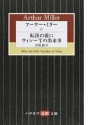 アーサー・ミラー 4 転落の後に/ヴィシーでの出来事 (ハヤカワ演劇文庫)