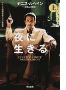 夜に生きる 上 (ハヤカワ・ミステリ文庫)(ハヤカワ・ミステリ文庫)