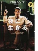 夜に生きる 下 (ハヤカワ・ミステリ文庫)(ハヤカワ・ミステリ文庫)
