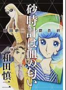 砂時計は血の匂い 幻のコミックス未収録作品掲載 (和田慎二傑作選)