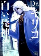 Dr.キリコ白い死神 2 (ヤングチャンピオン・コミックス)(ヤングチャンピオン・コミックス)