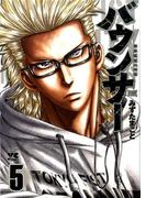 バウンサー 5 (ヤングチャンピオン・コミックス)(ヤングチャンピオン・コミックス)