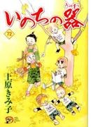 いのちの器 72 (AKITA LADY'S COMICS DX)