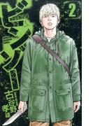 ビンゾー 2 (少年チャンピオン・コミックス)(少年チャンピオン・コミックス)