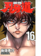 刃牙道 16 (少年チャンピオン・コミックス)(少年チャンピオン・コミックス)