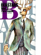 BEASTARS Vol.2 (少年チャンピオン・コミックス)(少年チャンピオン・コミックス)