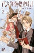 アンと教授の歴史時計 2 (PRINCESS COMICS)(プリンセス・コミックス)