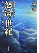 怒濤の世紀 新編日本中国戦争 第12部 戦争か平和か (文芸社文庫)