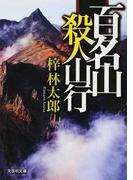 百名山殺人山行 (文芸社文庫)