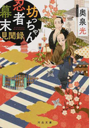 坊っちゃん忍者幕末見聞録 (河出文庫)(河出文庫)
