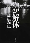 わが解体 (河出文庫)(河出文庫)