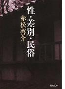 性・差別・民俗 (河出文庫)(河出文庫)