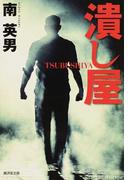 潰し屋 ハード・サスペンス (廣済堂文庫)(廣済堂文庫)