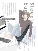 スリーピング・バグ (on BLUE comics)