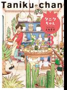 タニクちゃん 3 (GANMA!)(フィールコミックス)
