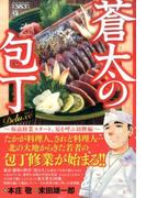 蒼太の包丁 Deluxe マンサンQコミックス 1 板前修業スタート、夏を呼ぶ初鰹編 (マンサンコミックス)(マンサンコミックス)