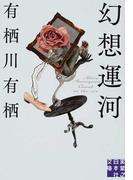 幻想運河 (実業之日本社文庫)(実業之日本社文庫)
