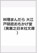 料理まんだら 大江戸隠密おもかげ堂 (実業之日本社文庫)(実業之日本社文庫)