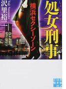 処女刑事 4 横浜セクシーゾーン (実業之日本社文庫)(実業之日本社文庫)