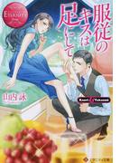 服従のキスは足にして Kaori & Takaomi (エタニティ文庫 エタニティブックス Rouge)(エタニティ文庫)