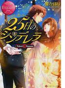 25日のシンデレラ Yukari & Kaname (エタニティ文庫 エタニティブックス Rouge)(エタニティ文庫)