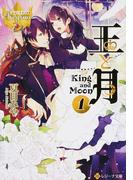 王と月 1
