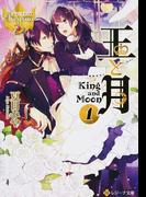王と月 1 (レジーナ文庫 レジーナブックス)