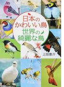日本のかわいい鳥世界の綺麗な鳥 (ビジュアルだいわ文庫)(だいわ文庫)