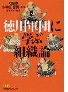 徳川軍団に学ぶ組織論