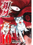 銀牙THE LAST WARS 10 (NICHIBUN COMICS)(NICHIBUN COMICS)