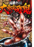男塾外伝大豪院邪鬼 3 (NICHIBUN COMICS)(NICHIBUN COMICS)