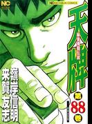 天牌 88 麻雀飛龍伝説 (NICHIBUN COMICS)(NICHIBUN COMICS)