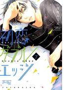 初恋ダブルエッジ 7 (JOUR COMICS KoiYui)(ジュールコミックス)