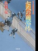 七人の用心棒 書き下ろし長編時代小説