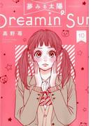 夢みる太陽 10 (ACTION COMICS)(アクションコミックス)