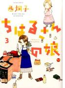 ちはるさんの娘 3 (ACTION COMICS)(アクションコミックス)
