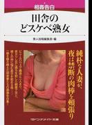 相姦告白田舎のどスケベ熟女 (マドンナメイト文庫)(マドンナメイト)