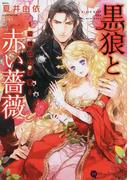 黒狼と赤い薔薇 辺境伯の求愛