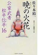 暁の火花 書き下ろし長編時代小説